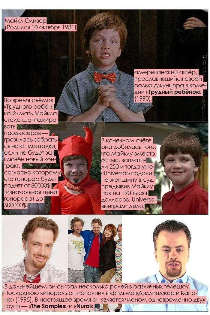 Забуті діти-актори з нашого дитинства (8 фото)
