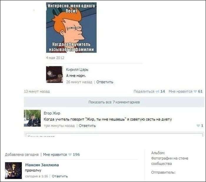 Смішні коментарі із соціальних мереж (27 скріншотів)
