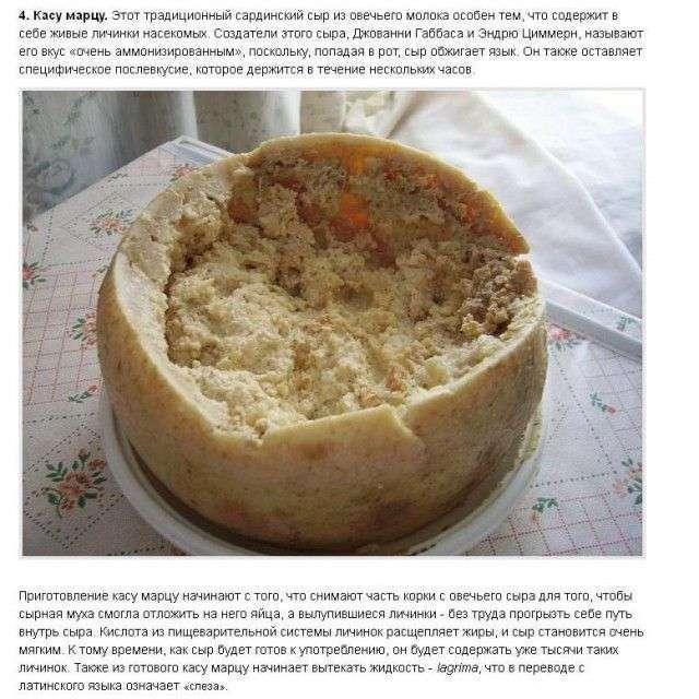 Самі незвичайні страви-делікатеси (10 фото)
