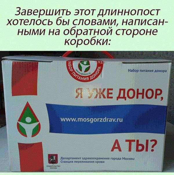 Обовязковий пайок російського донора (14 фото)