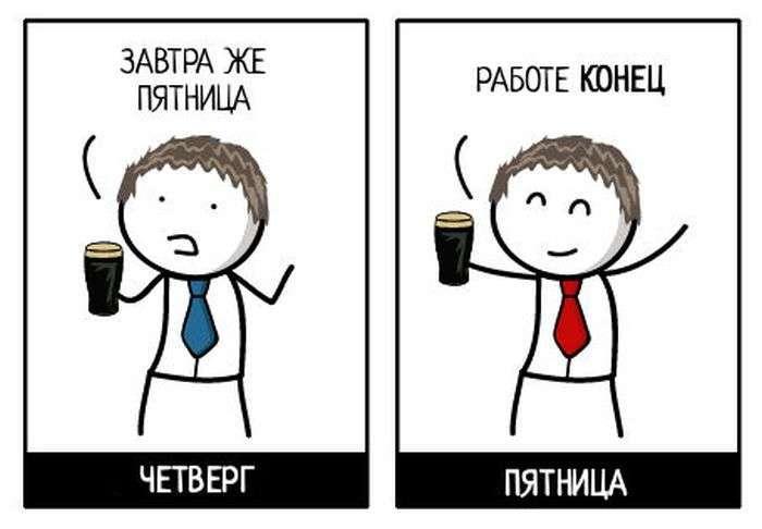Привід випити на кожен день тижня (4 картинки)