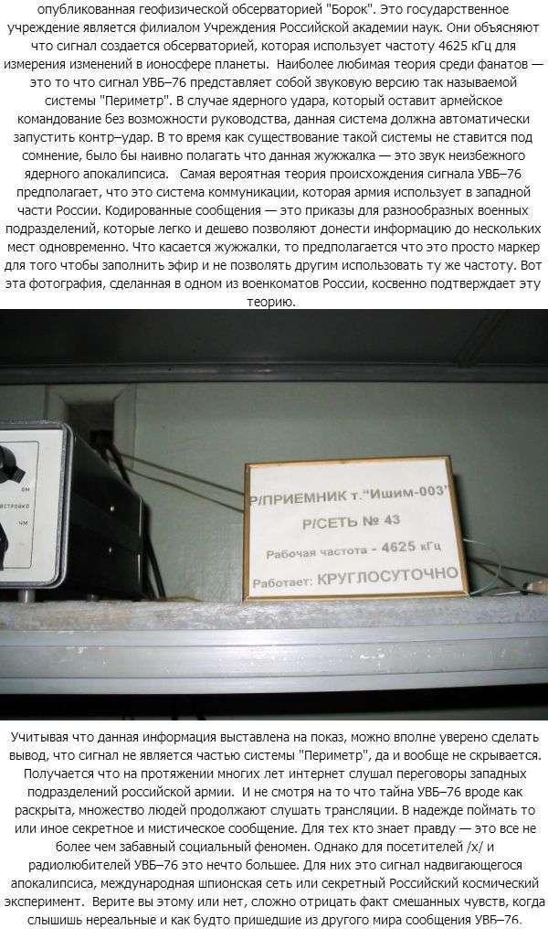 Факти про містичної радіотрансляції Енігма (5 фото)