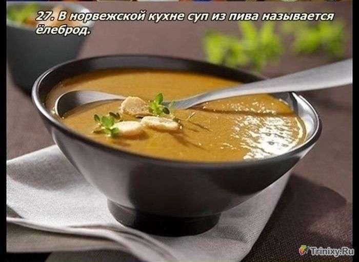 Пізнавальні факти про їжу (52 фото)