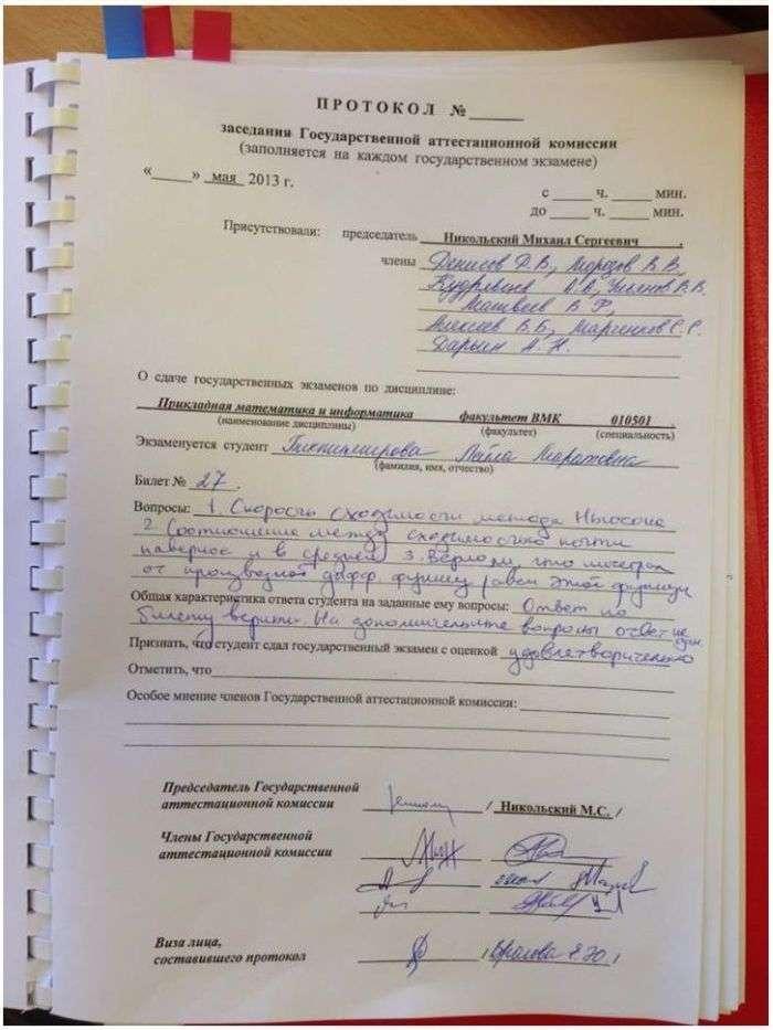 Про здачу іспитів в МГУ (6 фото)
