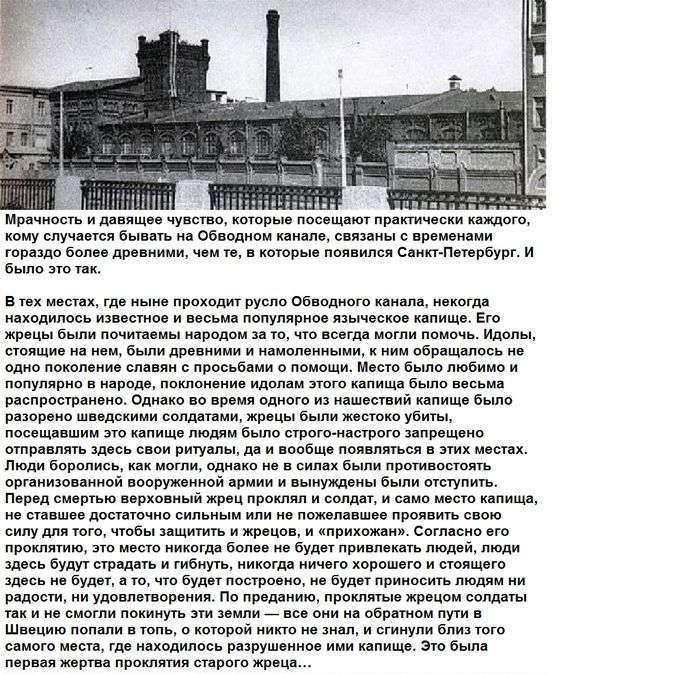 Таємниці та секрети Обвідного каналу в Санкт-Петербурзі (5 фото)