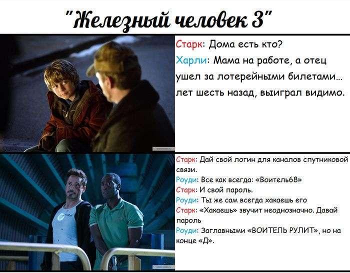 Забавні вирази з фільмів (9 фото)