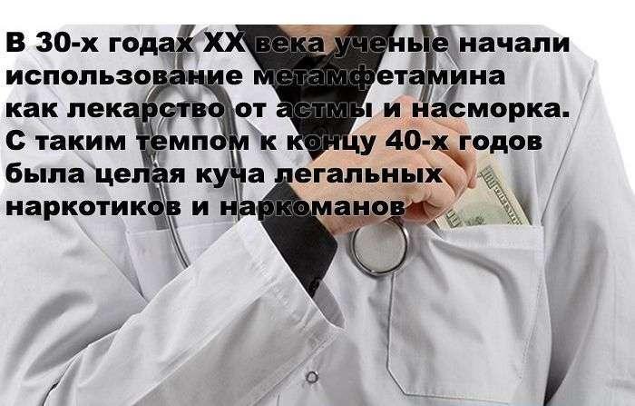 Факти про амфетамине (18 фото)