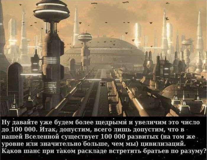 Про існування розумного життя у всесвіті (13 фото)
