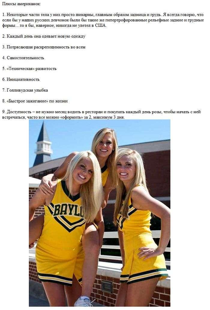 Плюси і мінуси американських дівчат (4 фото)