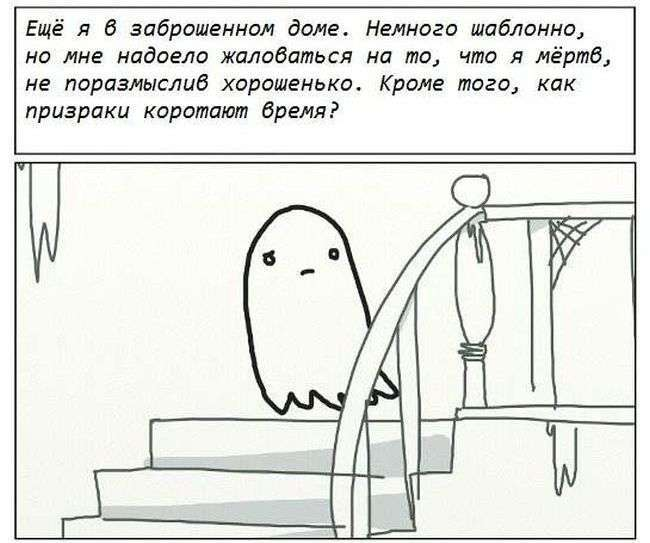 Історія самотнього привиди (29 картинок)