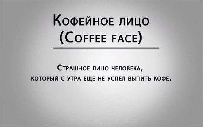 Іноземні фрази, яких не існує в російській мові (8 картинок)