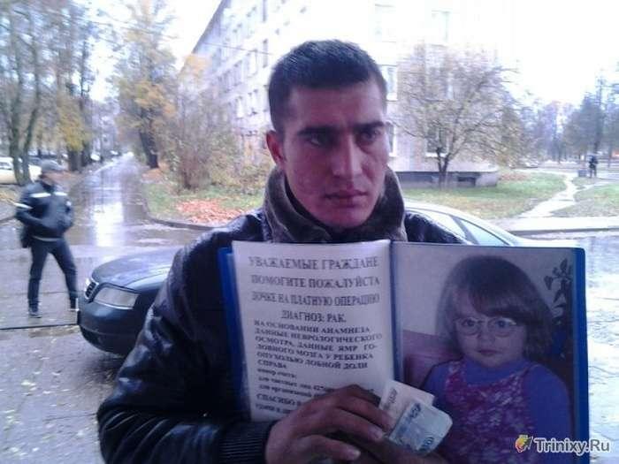 Як заробляють приїжджі в Росії (3 фото)