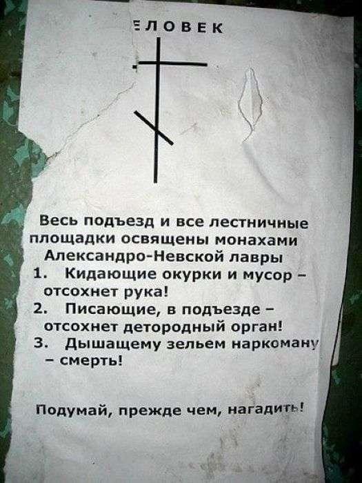 Релігійні маразми (12 фото)