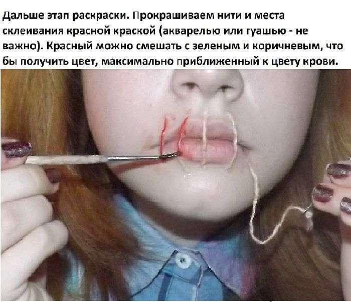 Як зашити собі рот (7 фото)