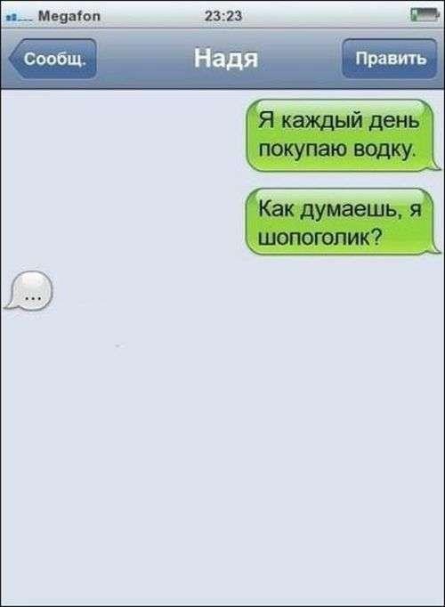 Прикольні СМС-листування (20 картинок)