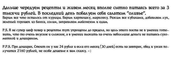Як не померти з голоду, маючи 3000 рублів на харчування в місяць (6 картинок)