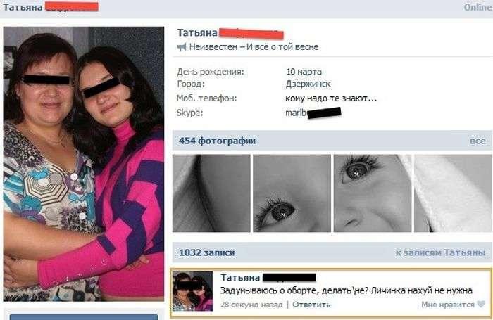 Уразливість соціальної мережі Вконтакте (11 фото)