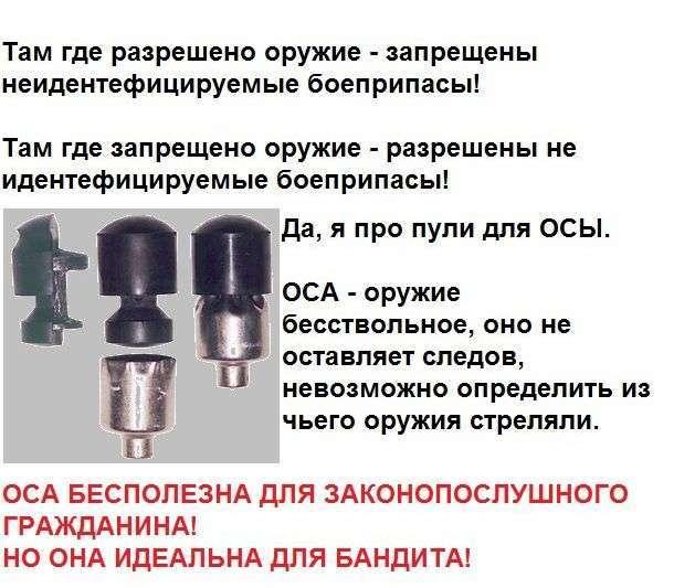 Факти про легалізації травматичної зброї (11 фото)