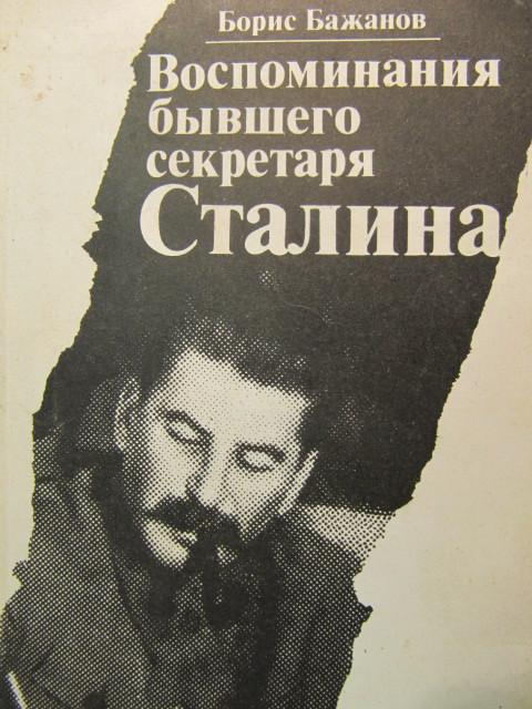 Выдающиеся учёные, покинувшие СССР